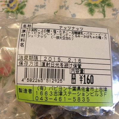 nuts_2