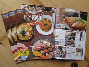 南房総のグルメガイドブック「南房総 喰旅2015」が完成!