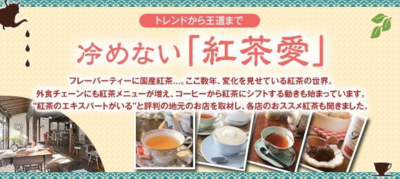 【紅茶の世界】トレンドから王道まで!冷めない「紅茶愛」