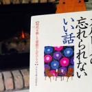 「カルピス」は「初恋の味」  創業者 三島海雲の願い