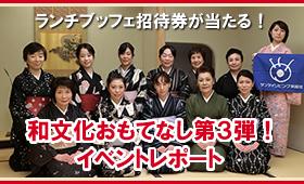 【イベント報告】ホテル椿山荘東京 和文化おもてなしプロジェクト 第3弾
