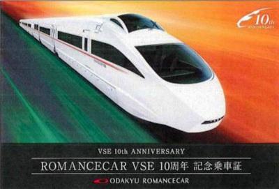 「小田急ロマンスカー・VSE」就役10周年記念イベント 期間限定プレゼントも!