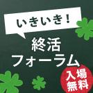 いきいき!終活フォーラム 4/7(火)・4/9(木) in 吉祥寺