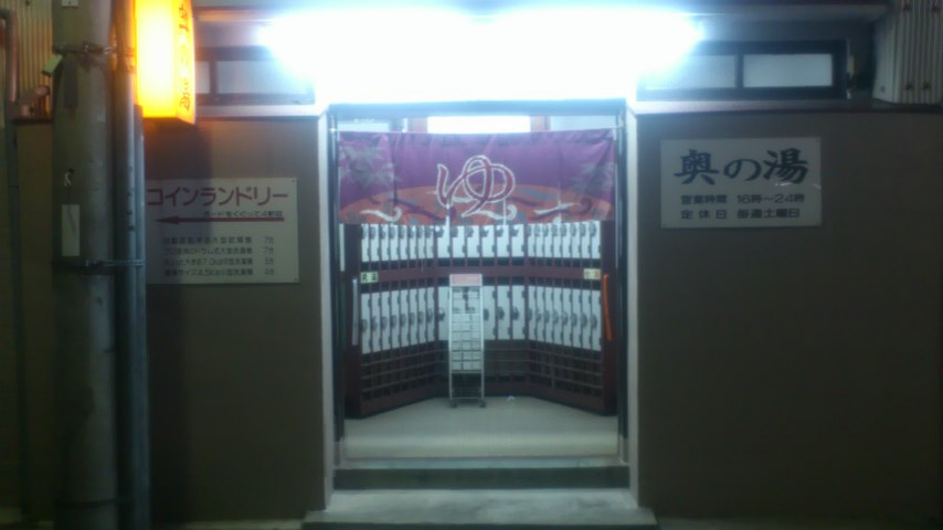 新宿 銭湯