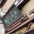 神田界隈 おいしいもの「いせ源」であんこう鍋