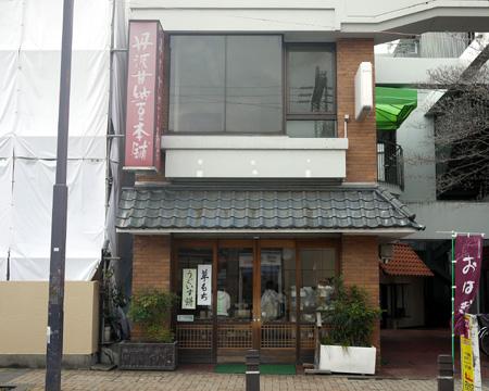 丹波甘納豆本舗