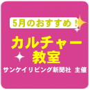 リビングカルチャー倶楽部おすすめ! ~5月からの注目講座