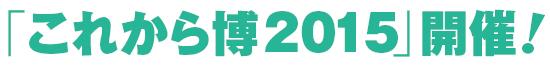 これから博2015開催!