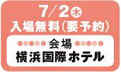 7/2(木)入場無料(要予約)