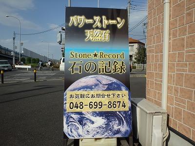 「北与野イオン」近くのパワーストーンショップ「石の記録」