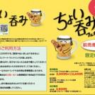 5/26(火)・27(水)は、たまプラーザ「ちょい呑みフェスティバル」