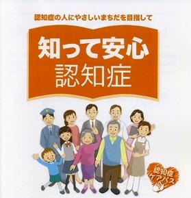 【町田市】都内初! 認知症ケアパスを盛り込んだパンフレット「知って安心 認知症」