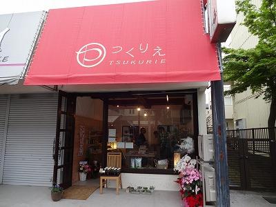 モノづくりを気軽に体験できる盆栽町・和雑貨のお店「つくりえ」 ※現在休業中