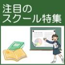 0618-school