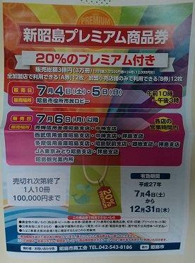 20%もお得!「新昭島プレミアム商品券」は年末まで使えます!