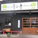 美味しい自家栽培野菜と懐かしい雰囲気に癒される「Cafe&Dining リンネ」@五香