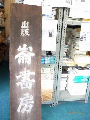 崙書房の歴史を感じる看板