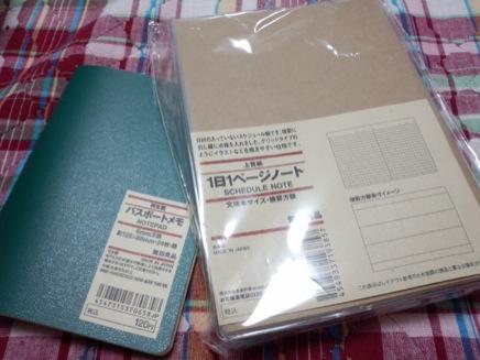 ベースとなるのは、無印良品の「1日1ページノート」(600円)と「パスポートメモ」(120円)です。今回は、新横浜プリンス ぺぺ3Fにある無印 良品のショップで購入。