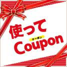 kurashi_coupon_eye