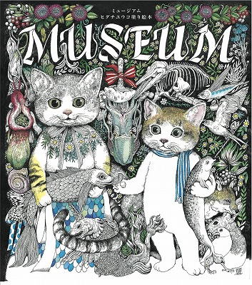 museum_cover_low