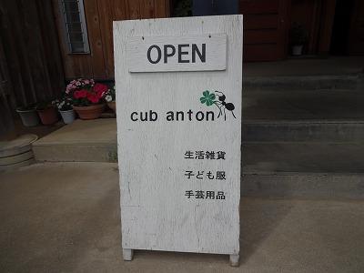 母の目で選んだラブリーな子ども服と雑貨! 土呂の自宅ショップ「cub anton」