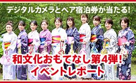 【イベント報告】和文化おもてなしプロジェクト 第4弾