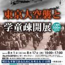 企画展「東京大空襲と学童疎開」 流山の高校生が戦争を舞台化