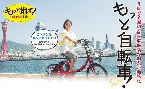 もっと自転車!