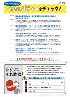 「親のセキュリティー対策」チェックシート