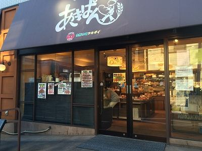 八百屋さんならではの豊富なお総菜が魅力!パン屋「あきぱん」@武蔵関
