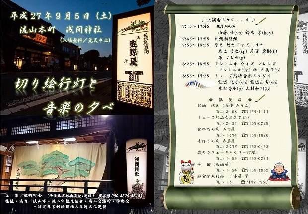 5日(土)は駅から3分程度の浅間神社でもライブです