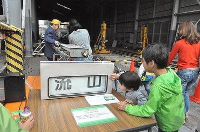 流鉄の鉄道の日イベントはお子さまを対象にしています
