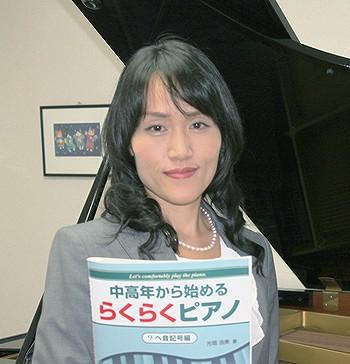 らくらくピアノ認定講師養成講座