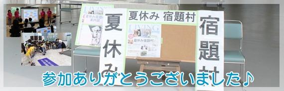 「2015夏休み宿題村」イベントレポート