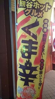 雪くまの次は「くま辛」、暑い街・熊谷でHOTな辛さに挑戦!
