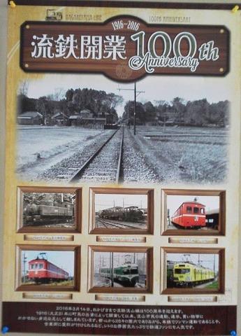流鉄100周年のポスター