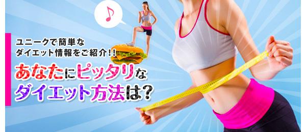 あなたにピッタリなダイエット方法は?