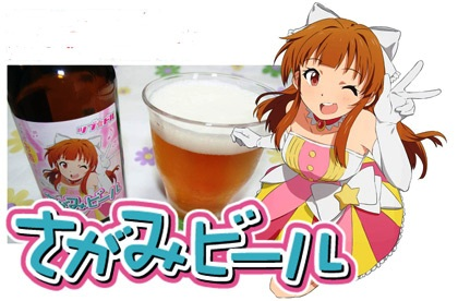 相模原ご当地アニメ「ツブ★ドル」コラボバージョン「さがみビール」発売中!
