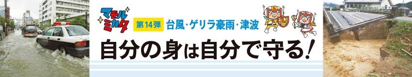 【第14弾】防災