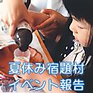 【イベント報告】思い出たくさん「2015夏休み宿題村」イベントレポートをお届け!