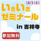 10/3(土)開催 【参加無料】いきいきゼミナール in 吉祥寺