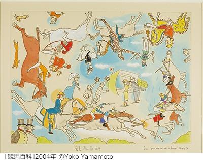「競馬百科」2004年 ©Yoko Yamamoto