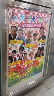 流山おおたかの森駅に貼られたポスター