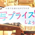 FujiWShop0056_R