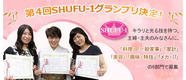 第4回SHUFU-1グランプリは有川奈名子さんに決定!