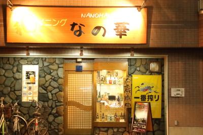 nanohana 040
