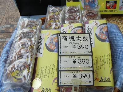 お土産にぴったり「高槻太鼓」は、地元の銘菓が揃う「花菓蔵」で