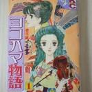 マンガ「ヨコハマ物語」で横浜をより良く知ろう!