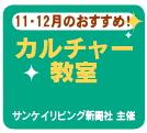 リビングカルチャー倶楽部 ~11・12月の注目講座~