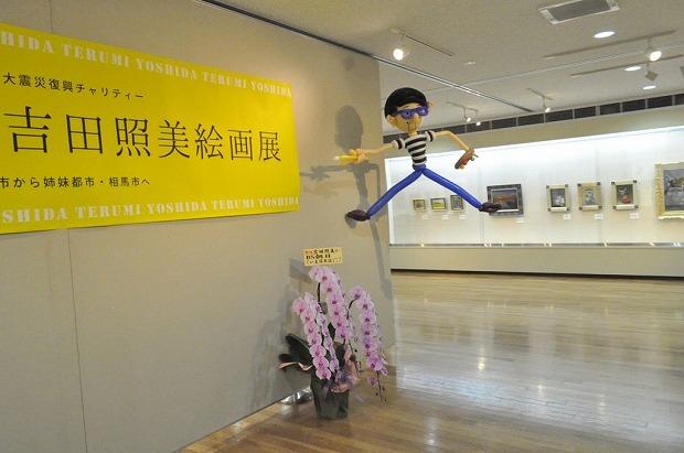 流山市生涯学習センターの吉田照美チャリティ絵画展ではバルーンアートでご協力くださいました